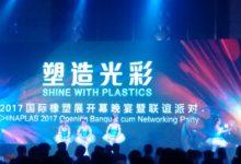 Chinaplas 2020 sono ufficiali le nuove date
